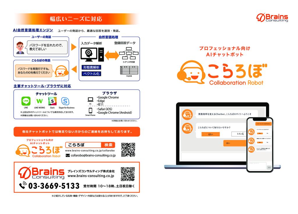 こらろぼ(Collaboration Robot)の資料