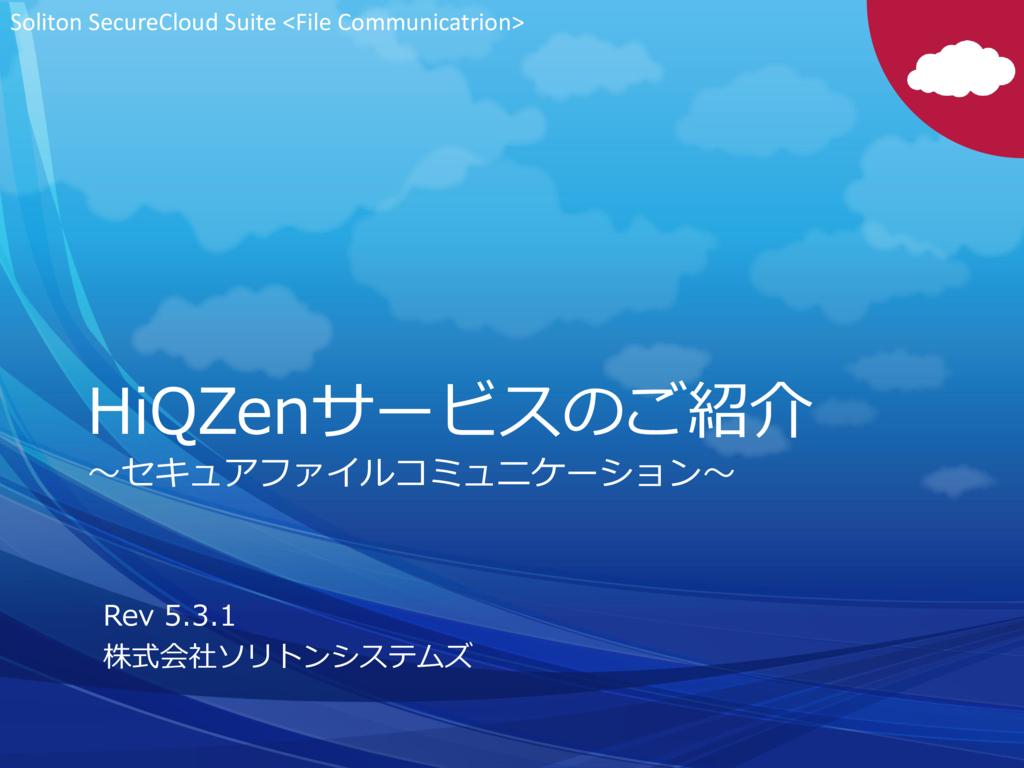 HiQZenサービスの資料