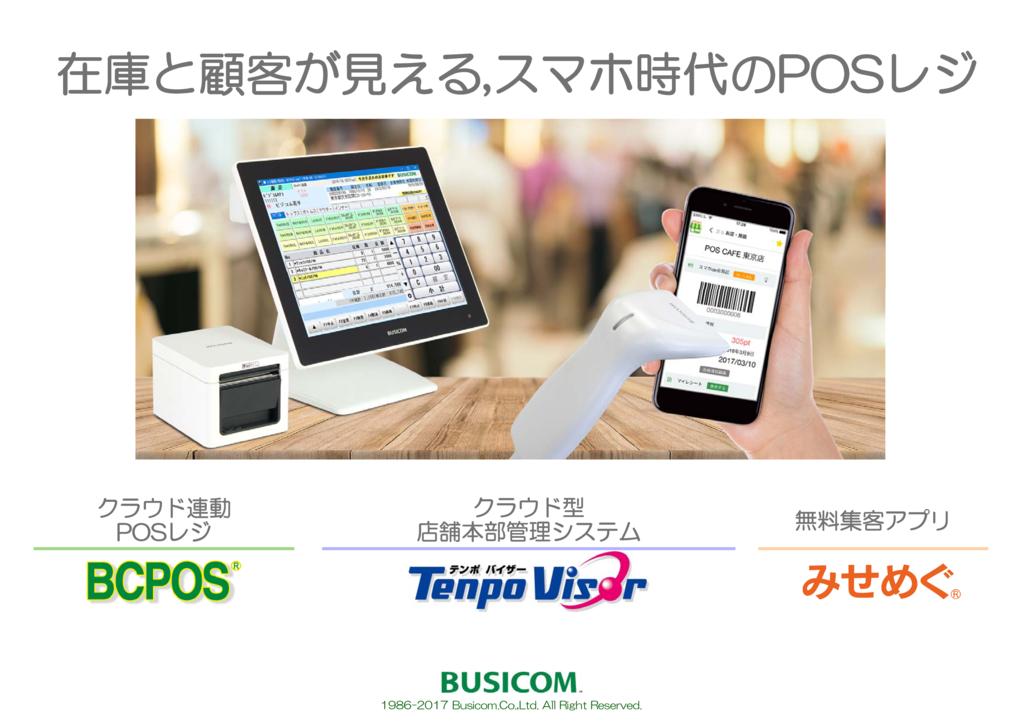 BCPOSの資料