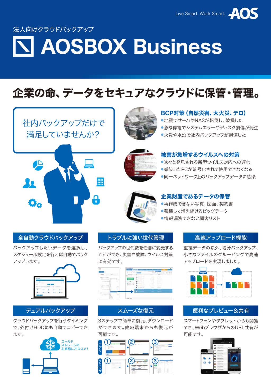 AOSBOX Businessの資料