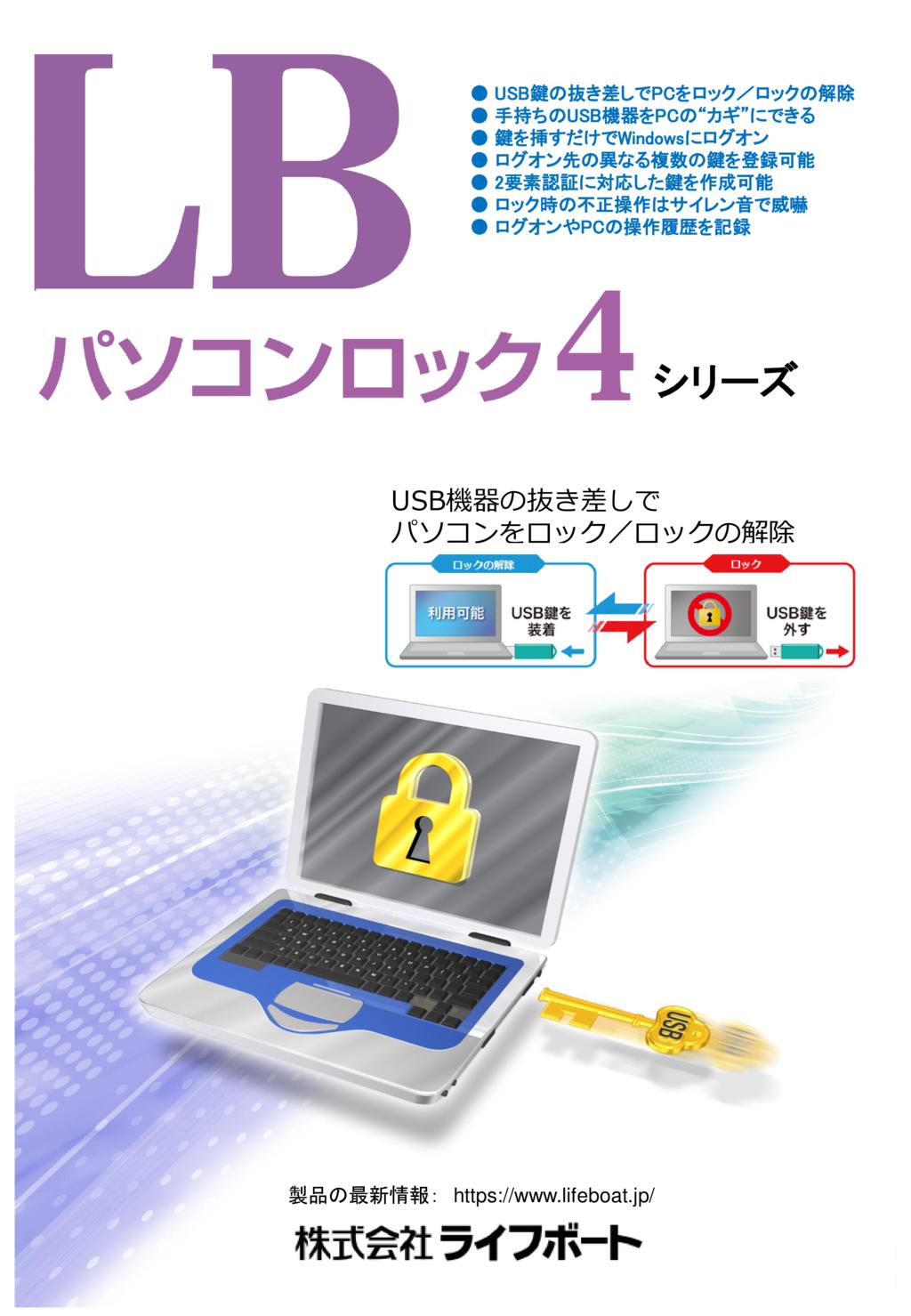 LBパソコンロック4 Proの資料
