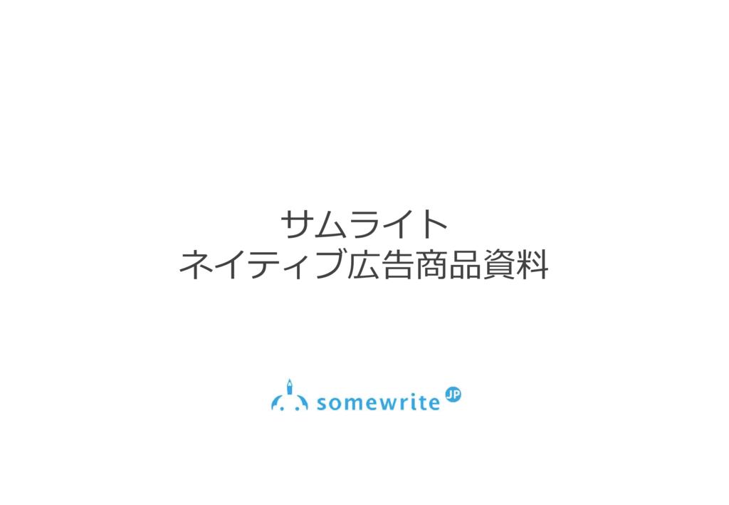 【サムライト】ネイティブ広告資料の資料