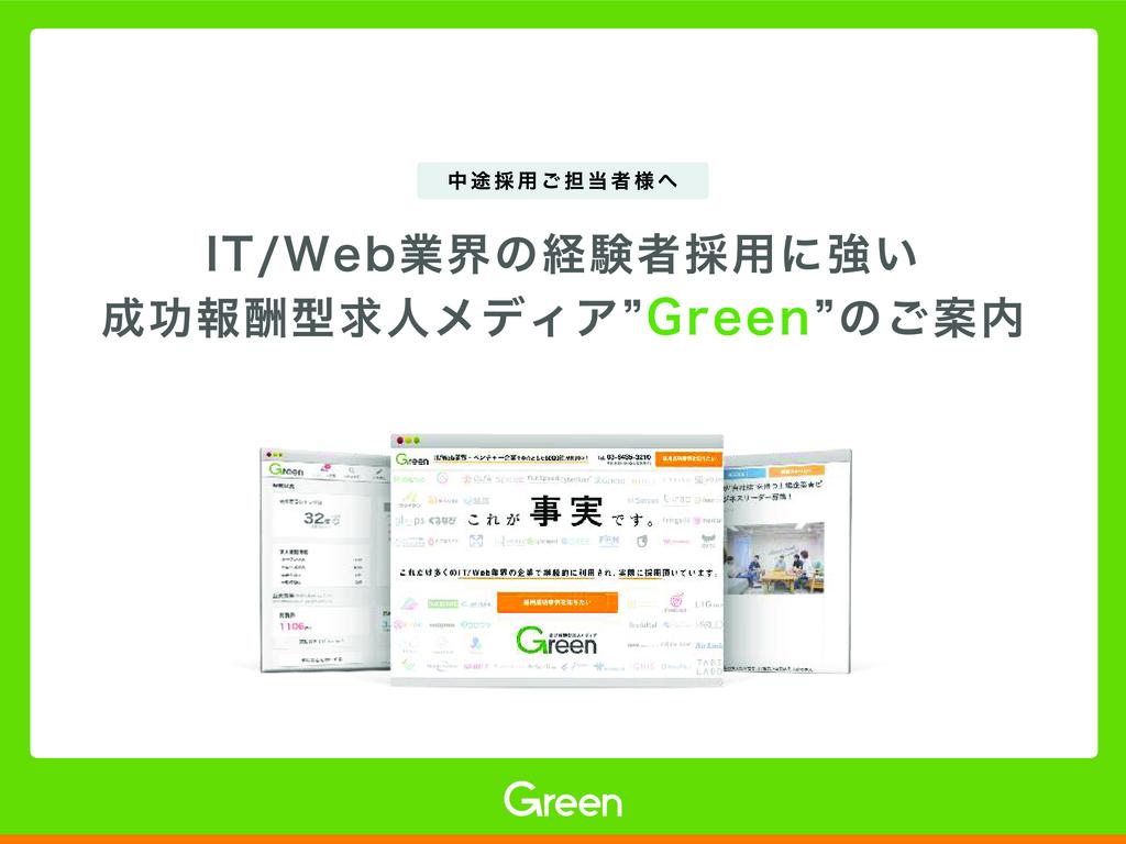 【Green】IT/Web業界・ベンチャー企業の採用に強い成功報酬型求人メディアの資料