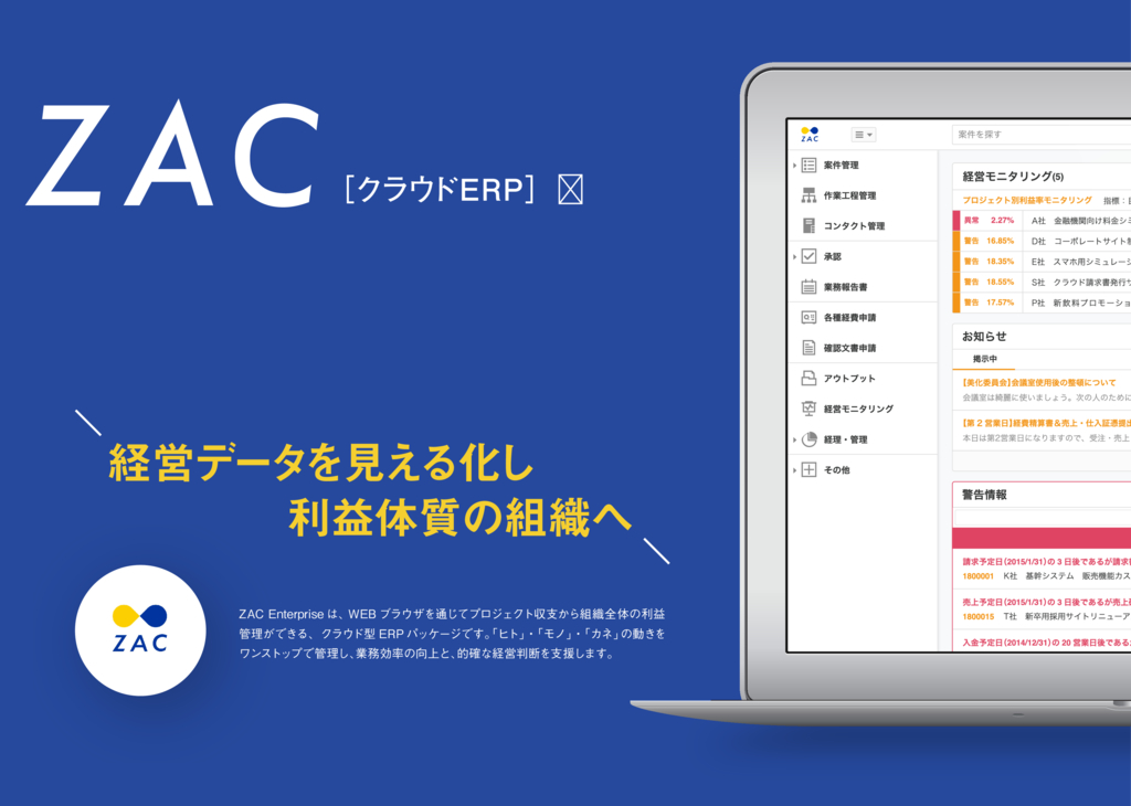 【IT/Web・広告・コンサルティング業特化型クラウドERP】ZACの資料
