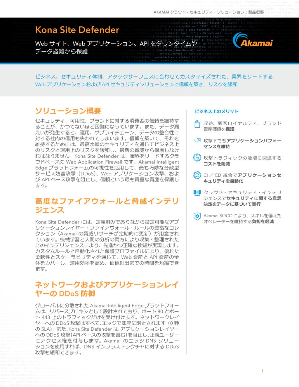 Kona Site Defenderの資料