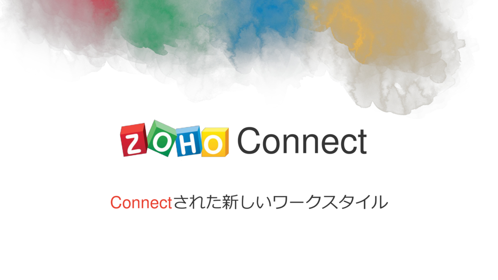 Zoho Connect (ゾーホー・コネクト)の資料