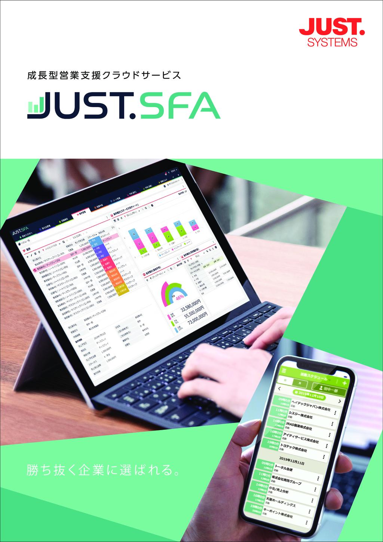 成長型営業支援クラウドサービス JUST.SFAの資料