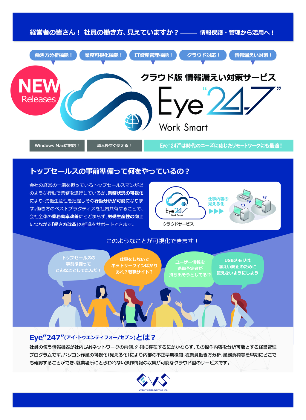 "Eye""247""(アイ・トゥエンティフォーセブン)の資料"