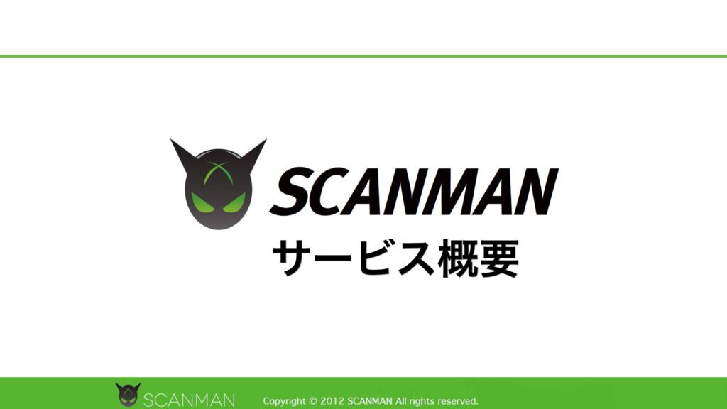 SCANMAN(スキャンマン)の資料