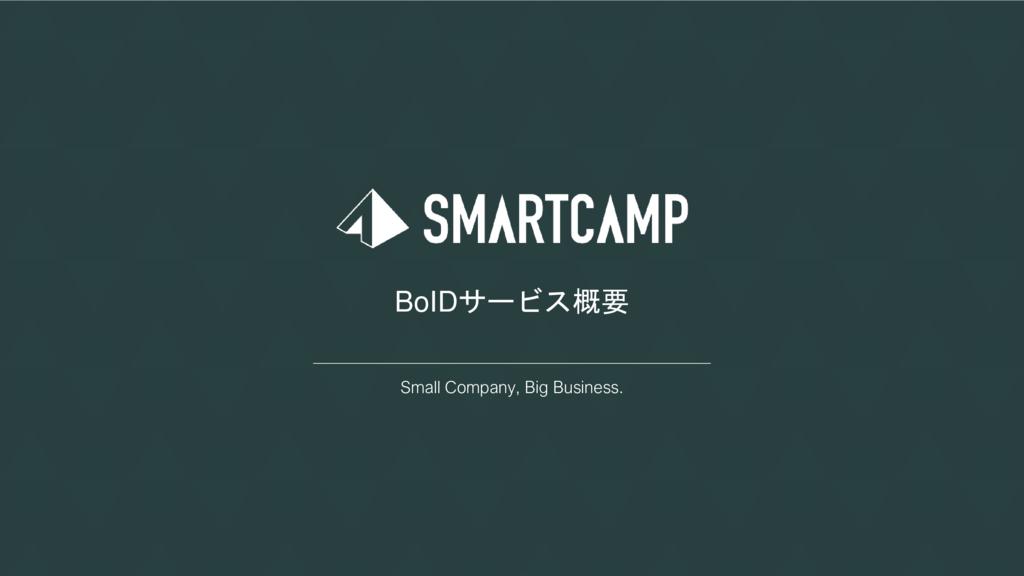 BoID(ボイド)の資料