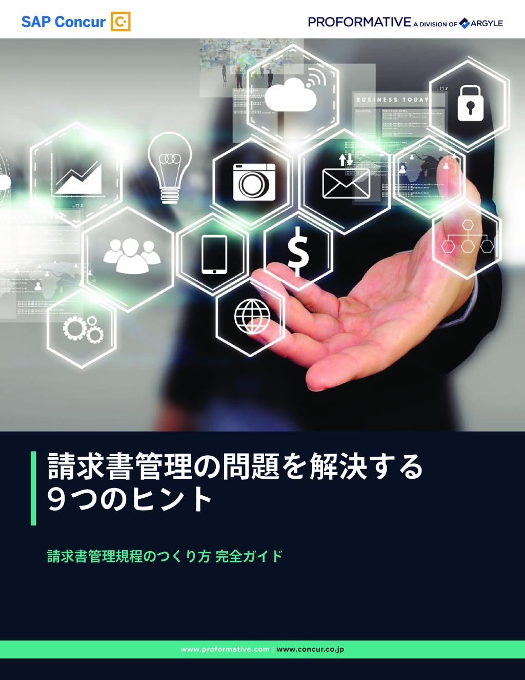 Concur Invoice(コンカーインボイス)の資料
