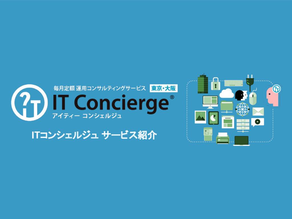 ITコンシェルジュの資料