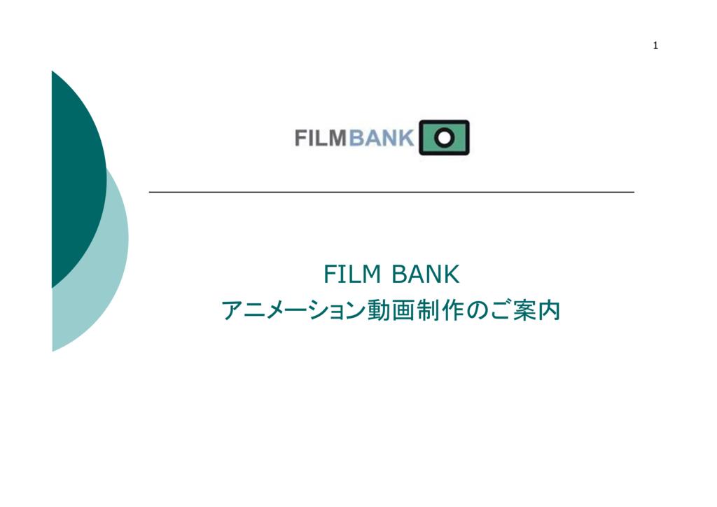 アニメーション動画制作・映像制作サービス「FILM BANK」の資料