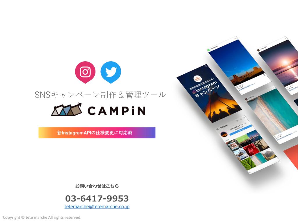 インスタグラムキャンペーンCMS「CAMPiN(キャンピン)」の資料