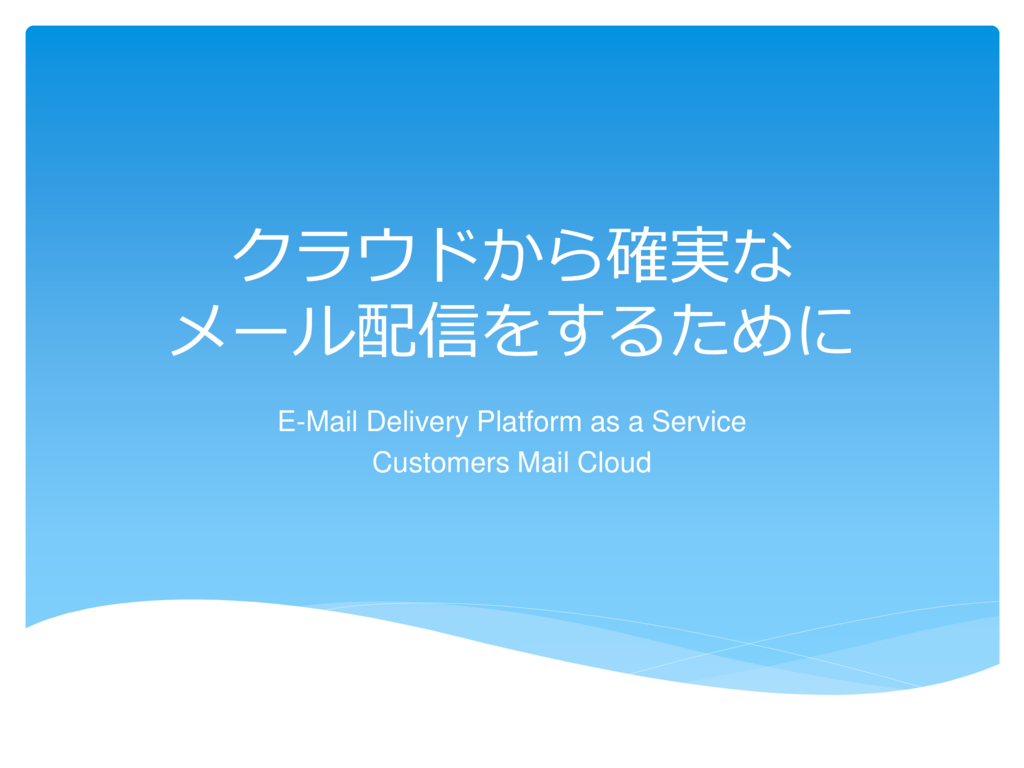 Customers Mail Cloudの資料