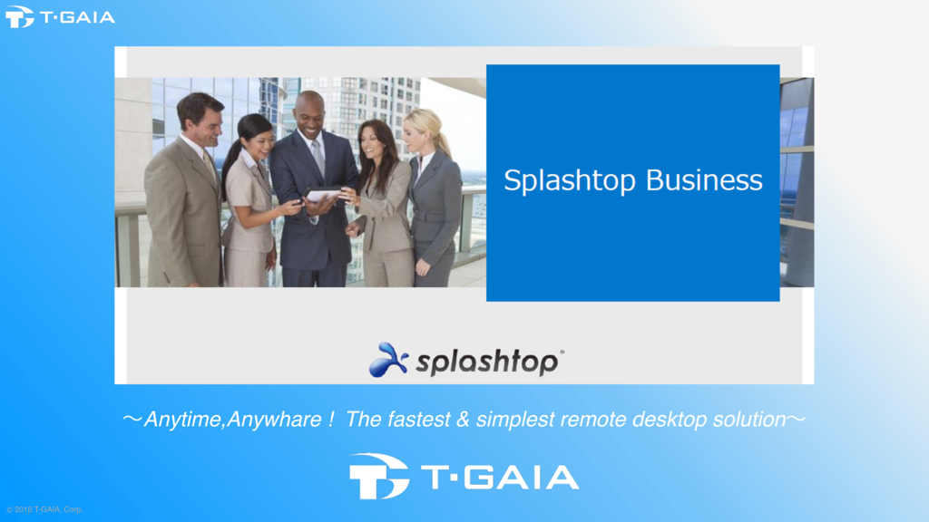 Splashtop Businessの資料