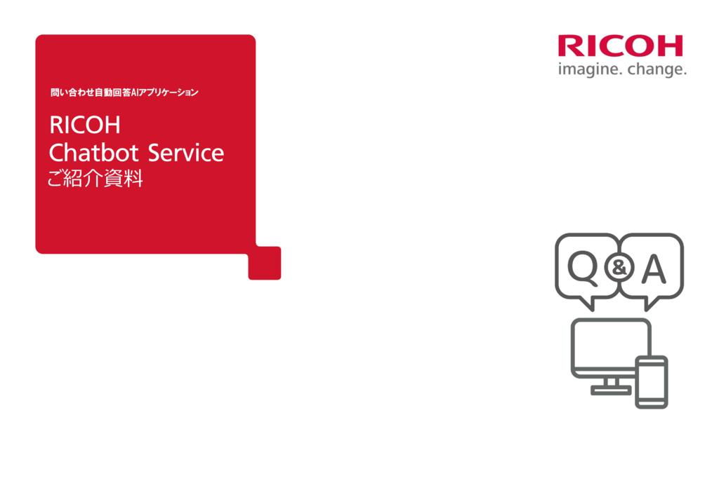 【WEB接客】RICOH Chatbot Serviceの資料