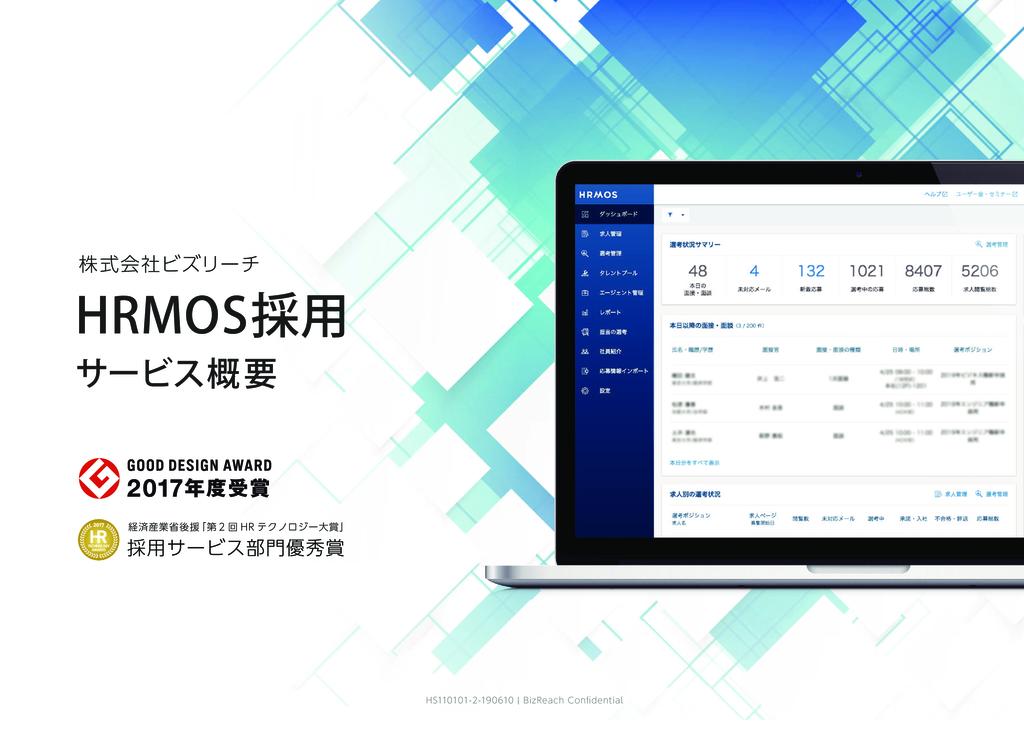 HRMOS採用の資料