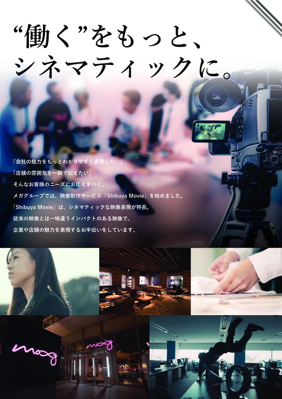 Shibuya Movieの資料