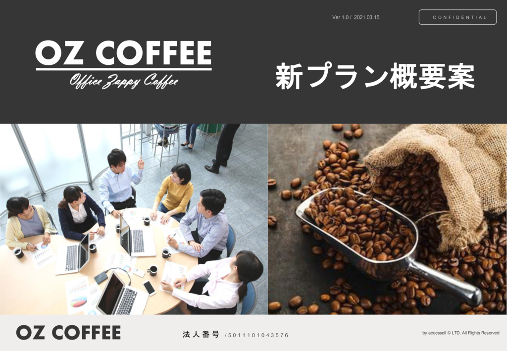 OZ COFFEEの資料