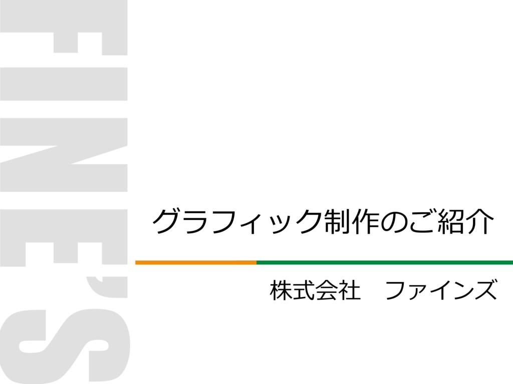 グラフィック制作サービスの資料