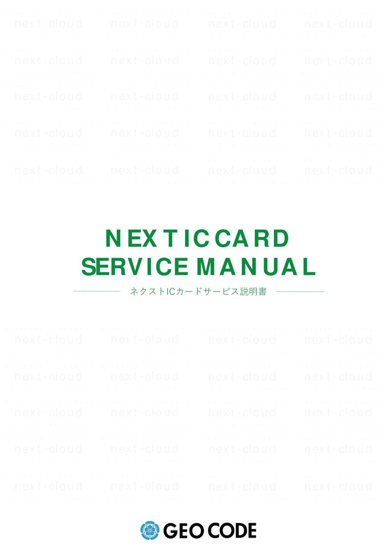 ネクストICカードの資料
