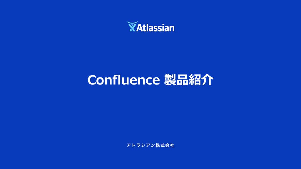 Confluence (コンフルエンス)の資料