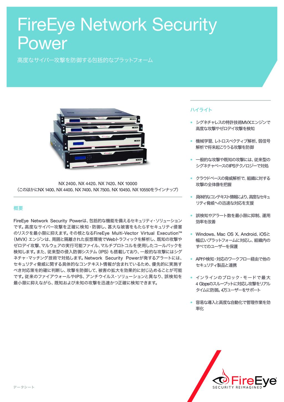 FireEye NXシリーズの資料