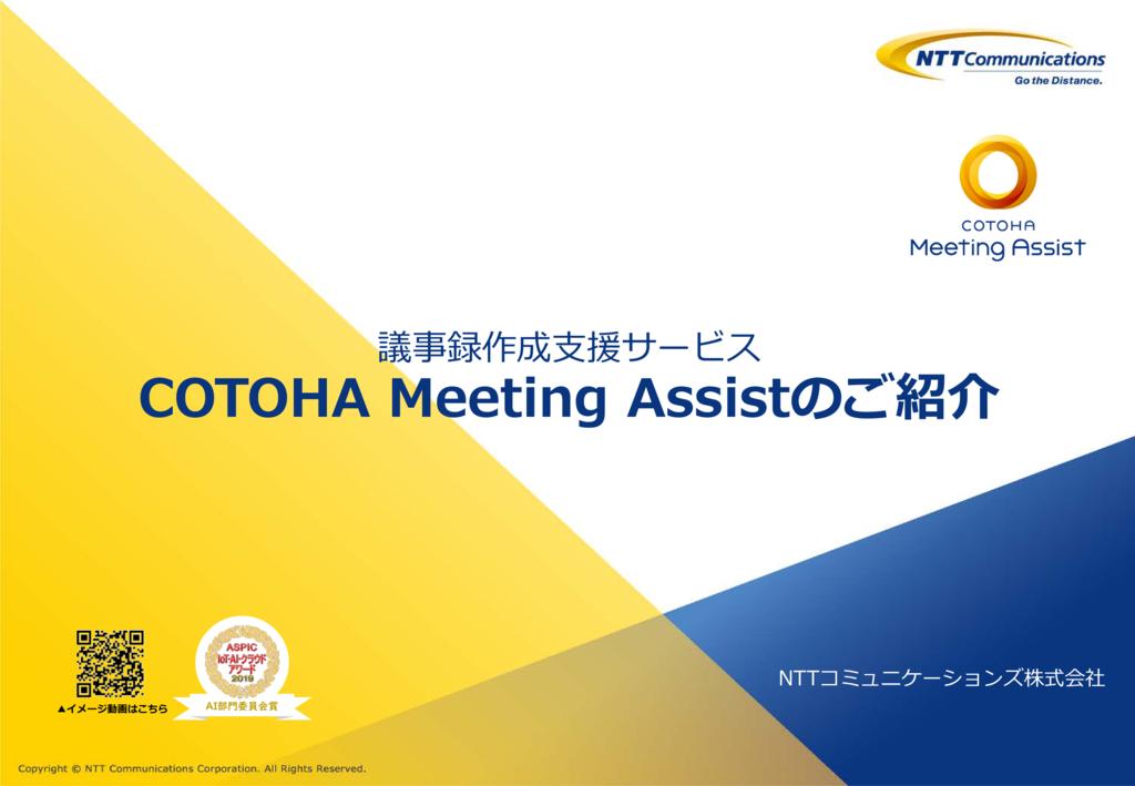 COTOHA Meeting Assistの資料
