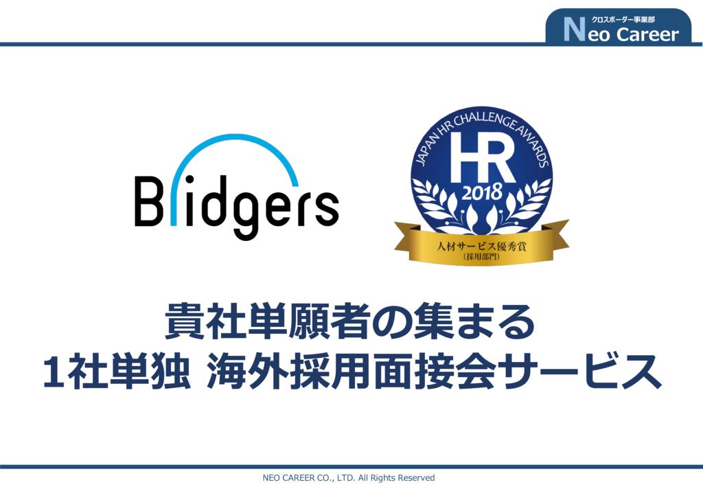 【Bridgers】完全成果報酬型 1社単独 海外現地面接会サービスの資料