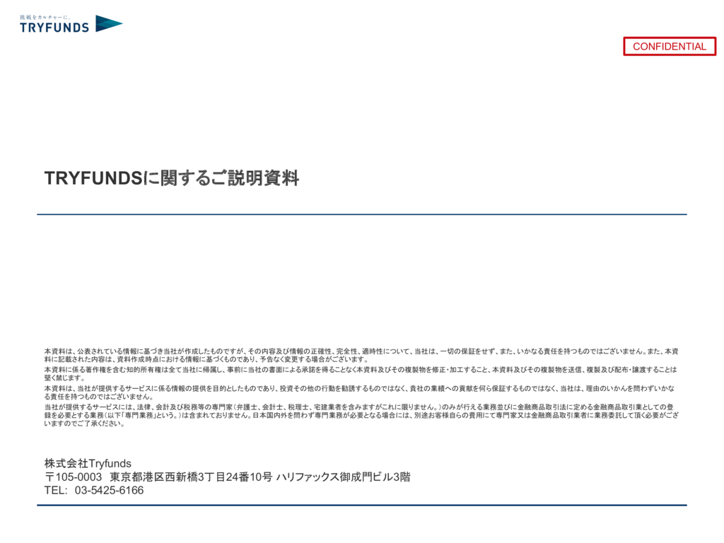 TRYFUNDS TECHNOLOGYの資料