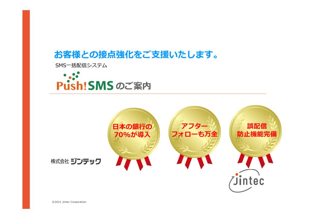 Push!SMSの資料