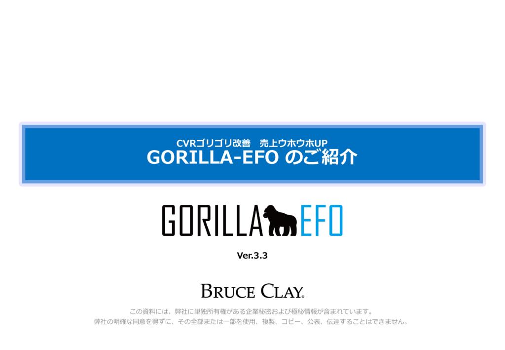 GORILLA EFO(ゴリラEFO)の資料