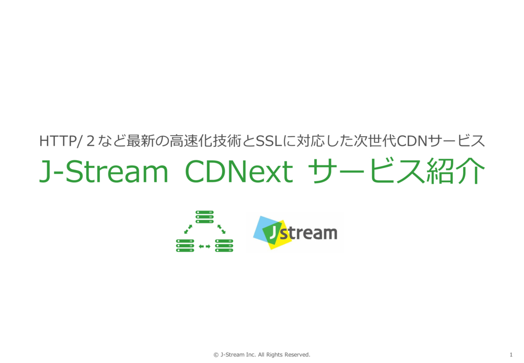 CDNサービス「J-Stream CDNext」の資料