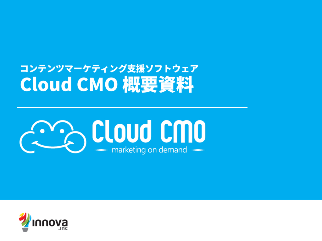 Cloud CMOの資料