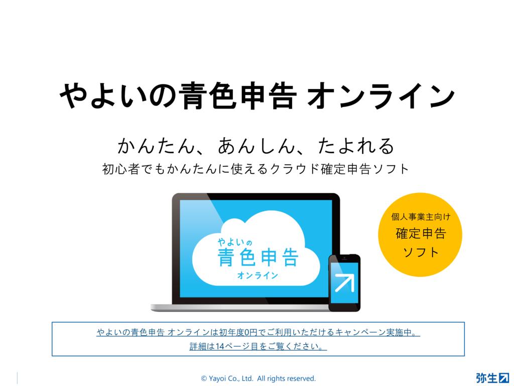 やよいの白色申告 オンライン ・ やよいの青色申告 オンラインの資料