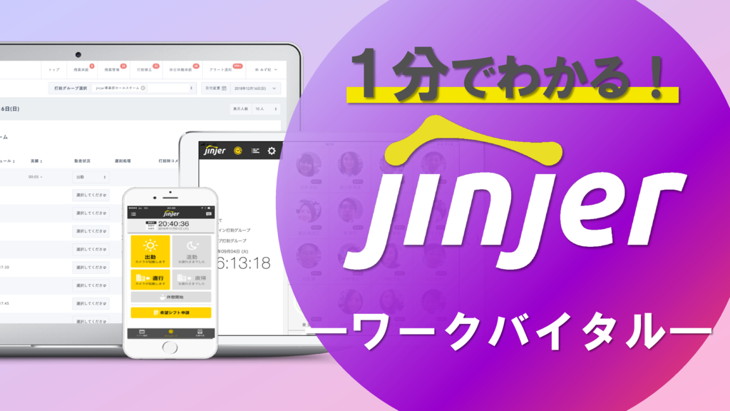 jinjerワークバイタルの資料