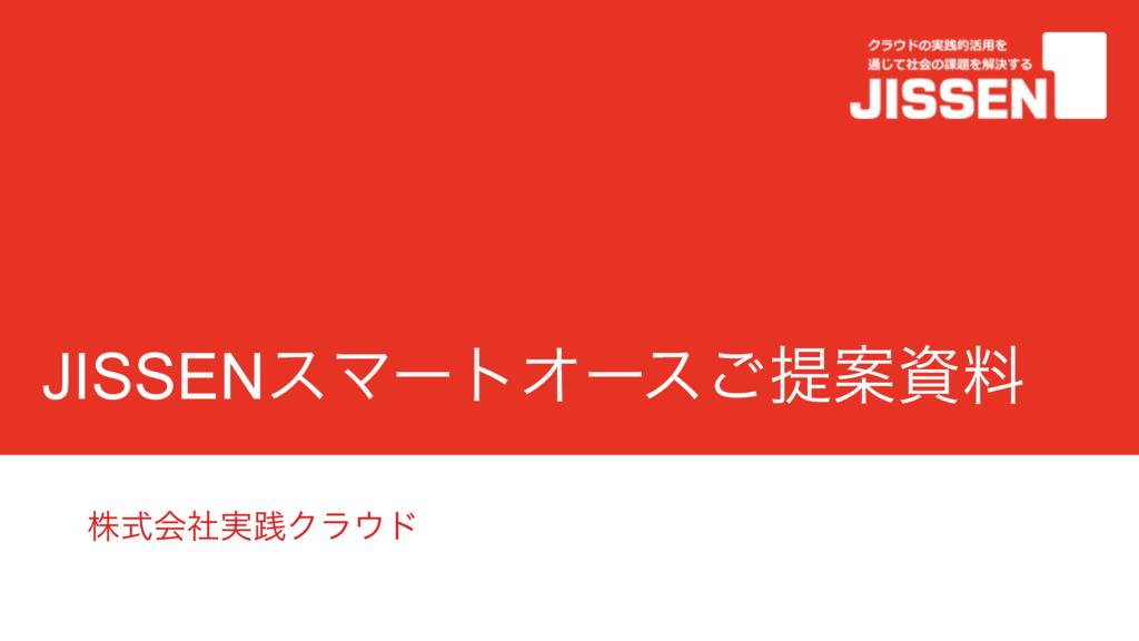 JISSEN(ジッセン)スマートオース-0