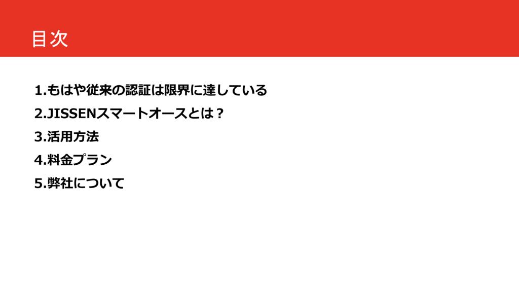 JISSEN(ジッセン)スマートオース-1
