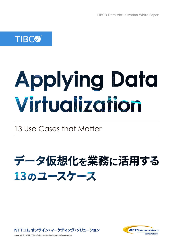 TIBCO® Data Virtualizationの資料