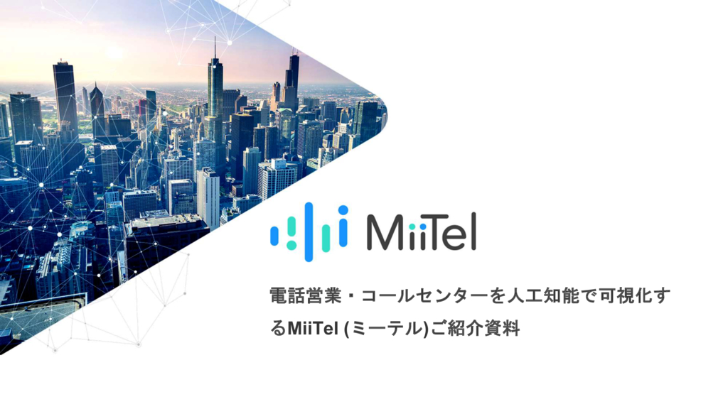 MiiTelの資料