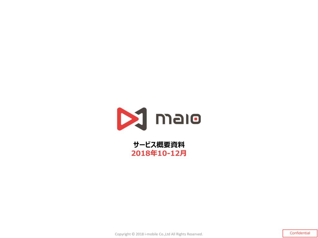 国内最大級‼ 動画配信プラットフォーム「maio」の資料