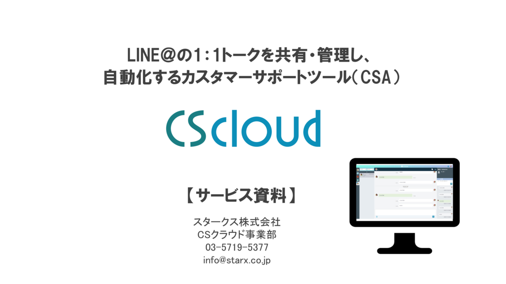 CScloud(しーえすくらうど)の資料