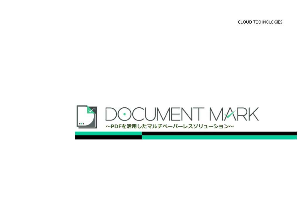 DOCUMENT MARK (PDFを活用したマルチペーパーレスソリューション)の資料