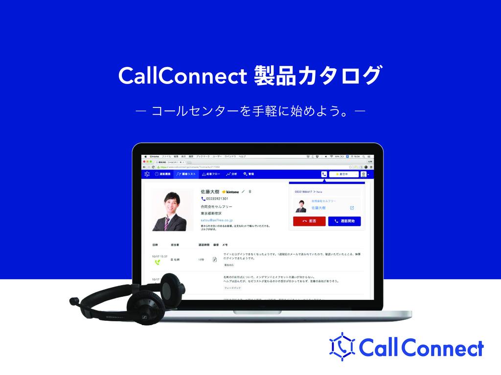 CallConnect(コールコネクト)の資料