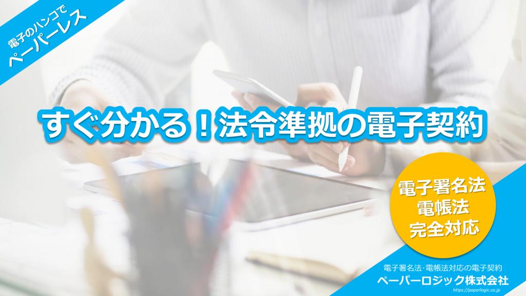 【電子署名法・電帳法対応】paperlogic電子契約の資料