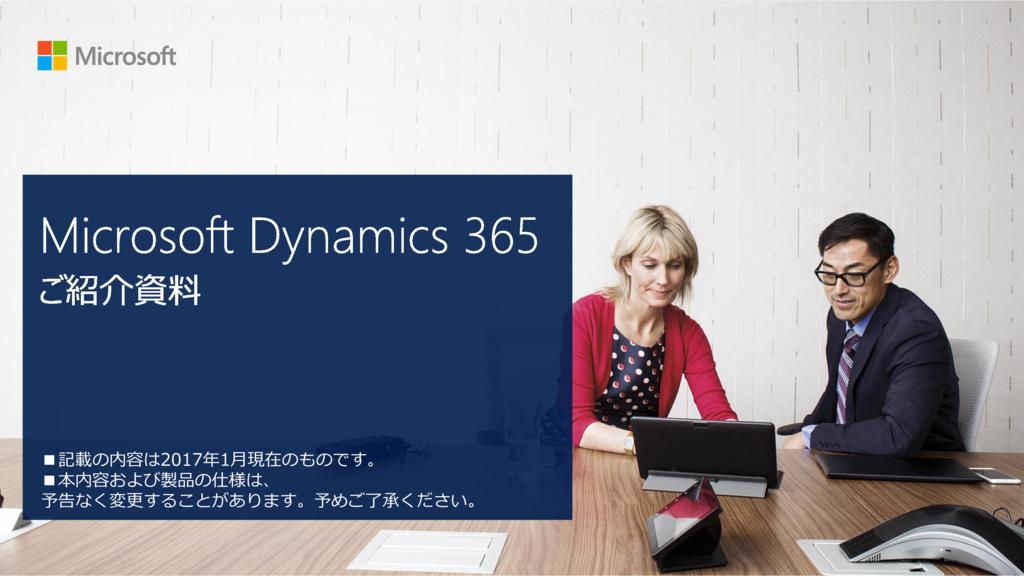 Microsoft Dynamics 365の資料