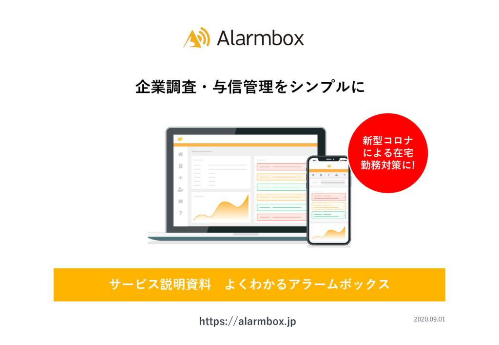 アラームボックス モニタリングの資料