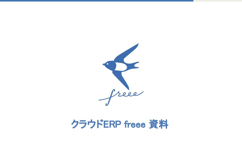 クラウドERP freeeの資料