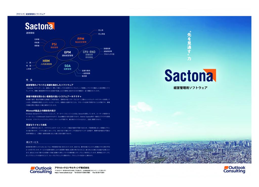 Sactona(サクトナ)の資料